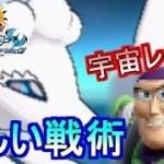 【ポケモンUSUM】宇宙人もビックリな美しい対戦とは・・・!?【ウルトラサンムーン】