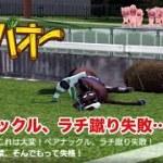 ベアナックル ラチ蹴り失敗!杉本清さんの実況が面白い!マキバオーイベント