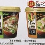 「おどろき野菜」からテントウムシ 即席スープ回収(17/12/01)