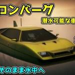【GTA5】ロマン溢れる潜水車!「ストロンバーグ」をカスタム・驚きの性能【強盗ドゥームズデイアップデート】