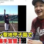トクサンが甲子園で感動の選手宣誓!全ての草野球人が涙…桑田真澄さん絶賛。