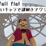 【Human fall flat】超かわいいキャラで謎解きアクション
