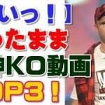 【凄いっ!】立ったまま失神KO動画TOP3!