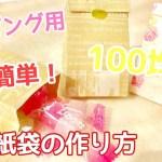 超簡単!可愛い!折り紙1枚でプチ紙袋をDIY!【音フェチ】