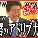 安倍総理🔴【講演】想定外のハプニング!安倍首相のスピーチで会場中が大爆笑ww2018年1月5日-侍News