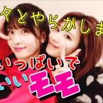 【twice/日本語字幕】モモの可愛い集‼︎色々とやらかします‼︎本当にかわいいですw