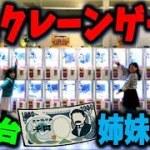 ミニクレーンゲーム48台!びっくりハプニングあり~の姉妹1000円対決❗❗でスクイーズはとれたかな?!