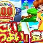 【マリパ100】「すごいつよい」が強すぎるwww マリオパーティ100実況プレイ!#6
