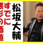 金村義明 中日 松阪大輔「フィーバー凄い!年棒分はもう稼いだ!笑」