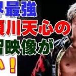 23勝無敗、強過ぎる那須川天心の練習が凄い!