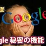 Googleに隠された驚きの希望10選!知らなきゃもったいない!!