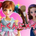 つばさちゃん★ ハルトくんをメイクアップ❤︎ 可愛いハルトくんにリカちゃんキュンキュン!? 女装 化粧 おもちゃ アニメ kids toys anime