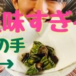 【0円おつまみ】珍味・亀の手が美味すぎてびっくりした!!!