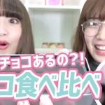 【バレンタイン】LOFT& PLAZAで買える可愛いチョコ紹介!