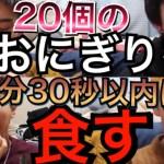 【新感覚】早食いリレーで驚きの結末が‥!!