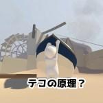 #5 キモかわいい変態謎ゲー Human Fall Flat【実況】