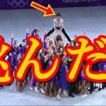 羽生結弦がエキシビションで見事に跳んだ!!感動のフィナーレで世界が大注目したIce Family集合写真を遂にあの男が解禁!!最高の一枚をありがとう#yuzuruhanyu