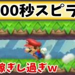 【地獄】4000秒スピラン中にまさかのハプニング発生でやり直し!