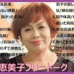 【作業用BGM】上沼恵美子の聴いてて面白い神フリートークまとめ⑭