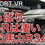 【GTSPORT】VR 900馬力のGT-R GT-Rはやっぱり凄い 再認識