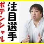 里崎智也 2018年 注目選手 ポテンシャルが凄いソフトバンク育成選手とは!?