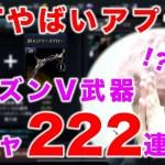 【HIT】シーズンV武器222連+合成+製作+ハプニング!!!!!!!!