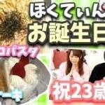 【ゆるゆる動画】ケーキ🎂を食べながらまったりとご飯♡♡途中でハプニングが!!!!!