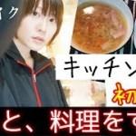 一人暮らし飯!生活感、ノーメイクでハプニング自炊w【シチュー&スープ】