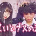 【西山乃利子】可愛い子とブスの違い【ブス】