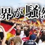 衝撃!!外国人「時代は変わったんだよ!!」ドイツを取り巻く国際関係に世界中から様々な意見が飛び交った!!その理由とは?【海外の反応】【すごい日本】