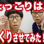 😭【話題の芸人】ひょっこりはんをびっくりさせてみた!(新ネタを提供!)