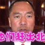 郭文貴兩會報平安:感動全球上街、有一天我們凱旋回北京!