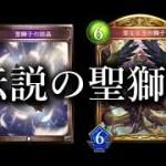 【シャドウバース】聖なる獅子の伝説。聖獅子ビショップが面白い!【Shadowverse】