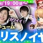 【生放送】超絶カワイイ新コスチューム!とりちゃんはゲット出来るのか!?【GameMarket】