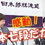 [藤井六段!!] 感動!師弟関係 杉本七段の弟子だからこそ