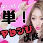 【3分ヘアアレンジ】簡単で可愛いヘアアレンジ紹介!永久保存版♡【凪】