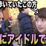 【検証】秋葉原にいる可愛い子、ほぼ100%アイドルかメイド説