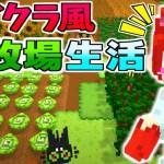 マインクラフト風の牧場ゲームが超面白い!【staxel:赤髪のとも】1
