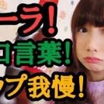 【ハプニング】コーラがぶ飲み!!!ゲップしないで早口言葉!!