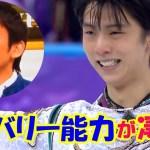 【羽生結弦】 織田信成「リカバリー能力が凄いのが羽生結弦選手」 氷上の天使 #yuzuruhanyu