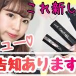【告知】&新商品レビュー★これすごい!新しい!スライドルージュ
