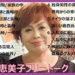 【作業用BGM】上沼恵美子の聴いてて面白い神フリートークまとめ(26)