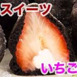 【びっくりスイーツレシピ】赤白黒の新食感スイーツ♡いちご揚げを知ってる??