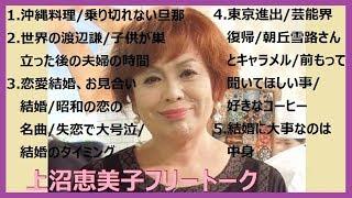 【作業用BGM】上沼恵美子の聴いてて面白い神フリートークまとめ(24)