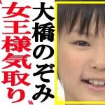 大橋のぞみ、ポニョ子役から11年、ぱるる似で可愛いと話題に…衝撃の現在の姿とは【あの人は今】