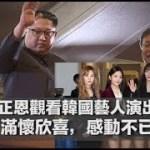 金正恩觀看韓國藝人演出: 滿懷欣喜,感動不已(《新聞時時報》2018年4月2日)