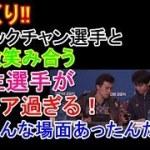 【羽生結弦選手】びっくり!!パトリックチャン選手と微笑み合う羽生選手が激レア過ぎる!こんな場面あったんだ…#yuzuruhanyu