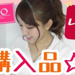【購入品】しまむら&DAISO★これダイソー?!すごいっ
