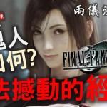 【遊戲點評】RPG界最感動的經典《Final Fantasy VII 最終幻想VII》(中文字幕)