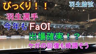 【羽生結弦選手】びっくり!!羽生選手 今年もFaOIに出場確実!?ケガの回復も順調そう♪#yuzuruhanyu